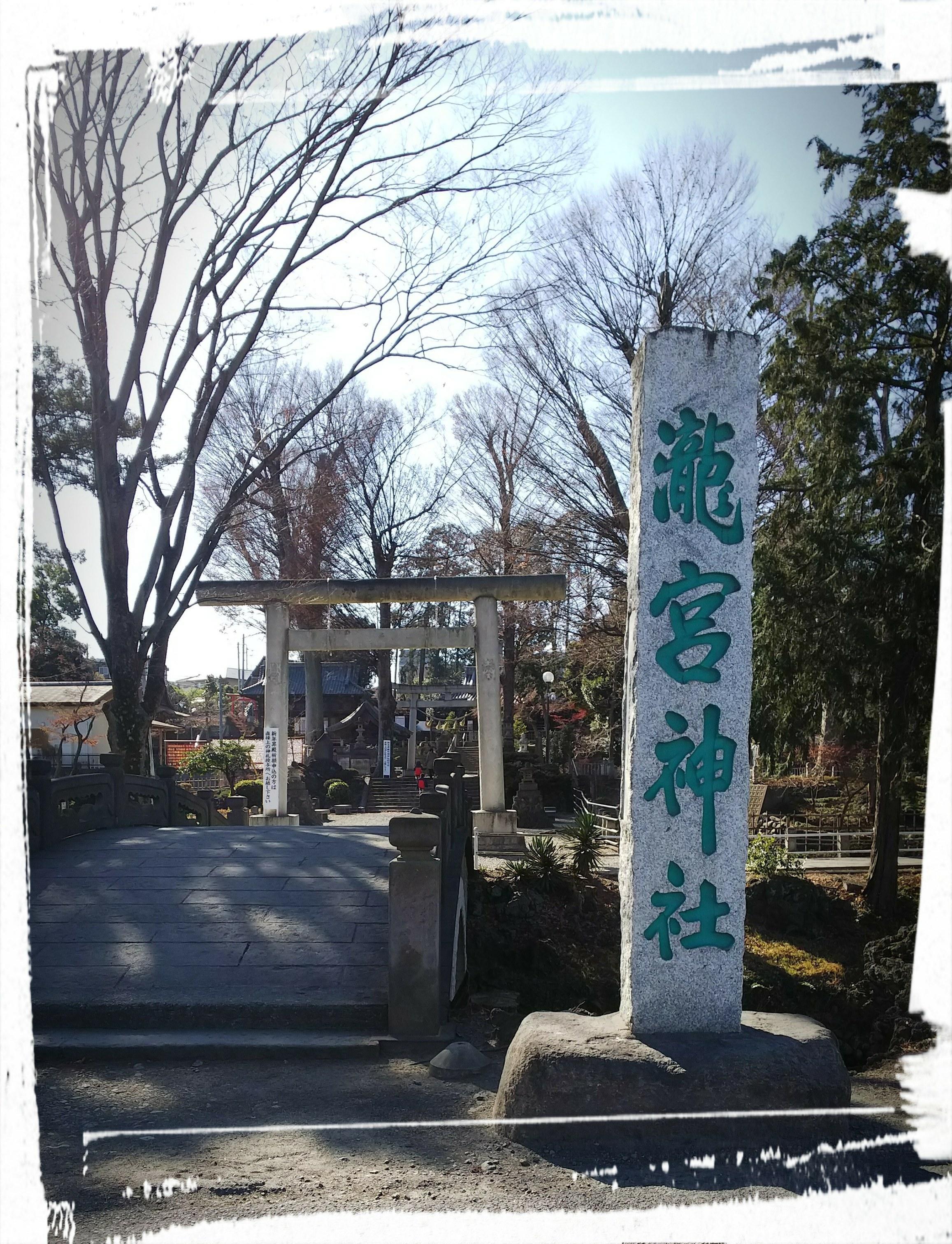 「龍宮神社・霊泉の杜 ~深谷市~」01/17(01/17) 00:08 | あいの写メ・風俗動画