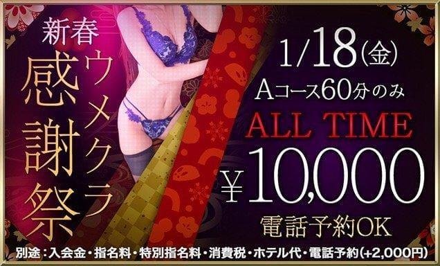 「明日は新春ウメクラ感謝祭」01/17(01/17) 08:35 | まおの写メ・風俗動画