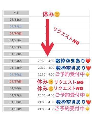 「1週間おやすみ?」01/17(01/17) 12:02 | ちなの写メ・風俗動画