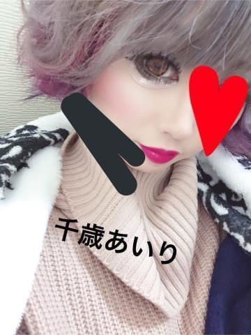 「やっちまったよ」01/17(01/17) 18:27 | 千歳あいりの写メ・風俗動画