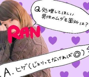 「【Q】お題に回答!!【A】」01/17(01/17) 19:03 | らんの写メ・風俗動画