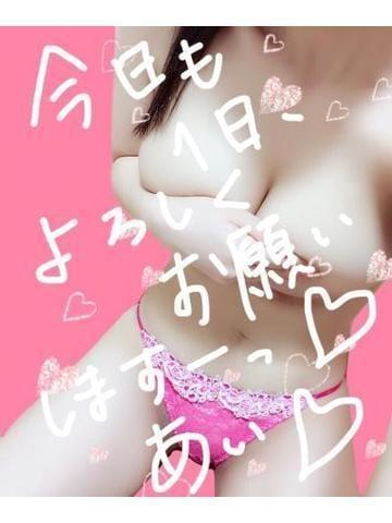 「出勤ですっ」01/17(01/17) 21:35   あいの写メ・風俗動画