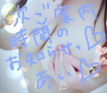 「次ご案内時間っ」01/18(01/18) 00:37   あいの写メ・風俗動画