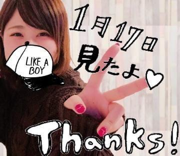 「1/17見たよありがとう〜❗️」01/18(01/18) 09:57 | らんの写メ・風俗動画