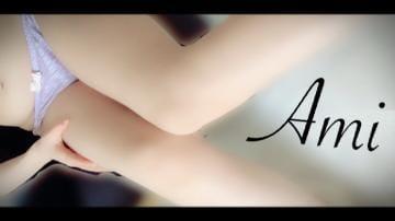 「エスプルのリピお兄様☆」01/18(01/18) 19:03 | あみ★未経験・極上ルックスの写メ・風俗動画