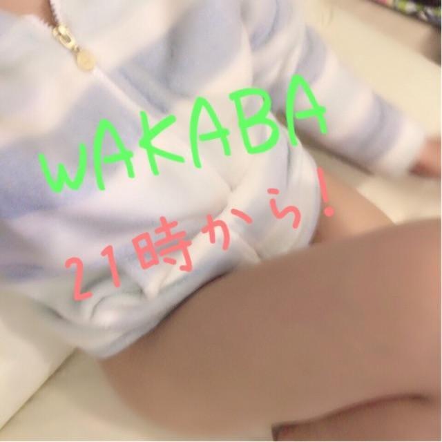 「21時から!」01/18(01/18) 20:44 | わかばの写メ・風俗動画