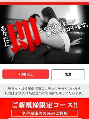 「お告げ(^人^)」01/19(01/19) 14:51 | 即アポ奥さんの写メ・風俗動画