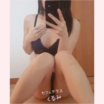 「[お題]from:水牛兵士さん」01/20(01/20) 02:32 | くるみ【セラピスト代表♥】の写メ・風俗動画