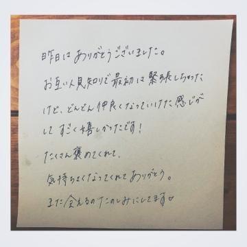 「五反田のFさんへ。」01/20(01/20) 09:37 | こころの写メ・風俗動画