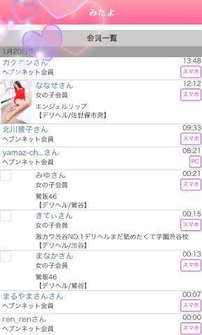 「みたよ?」01/20(01/20) 17:45 | あかねの写メ・風俗動画