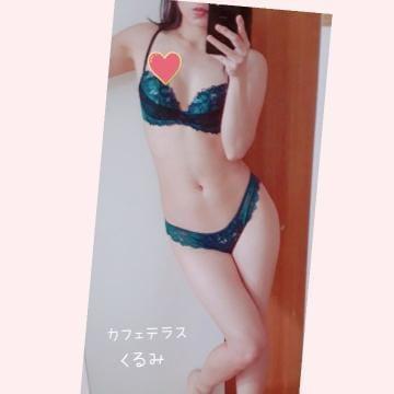 「[今日の下着]:フォトギャラリー」01/20(01/20) 18:28 | くるみ【セラピスト代表♥】の写メ・風俗動画