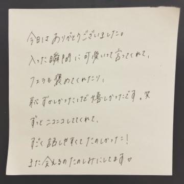 「五反田のNさんへ」01/22(01/22) 20:52 | こころの写メ・風俗動画