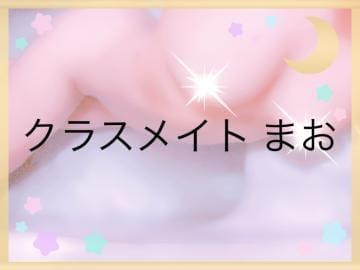 「?あした?」01/23(01/23) 18:12 | まおの写メ・風俗動画