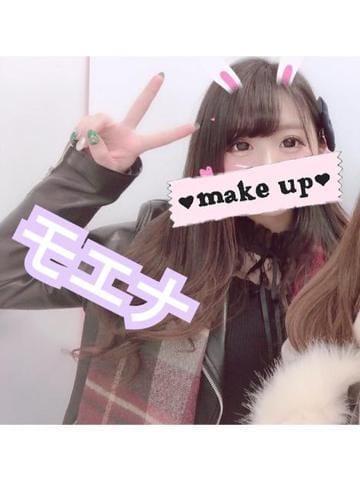 「楽しかったー!」01/23(01/23) 20:25 | モエナの写メ・風俗動画