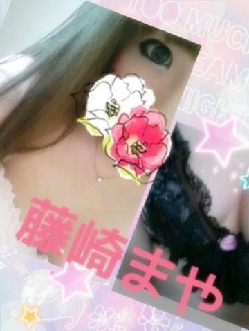 「お礼❤」01/23(01/23) 23:38 | 藤崎まやの写メ・風俗動画