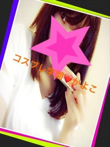 「9時~出勤です☆」01/24(01/24) 07:52 | かよこの写メ・風俗動画