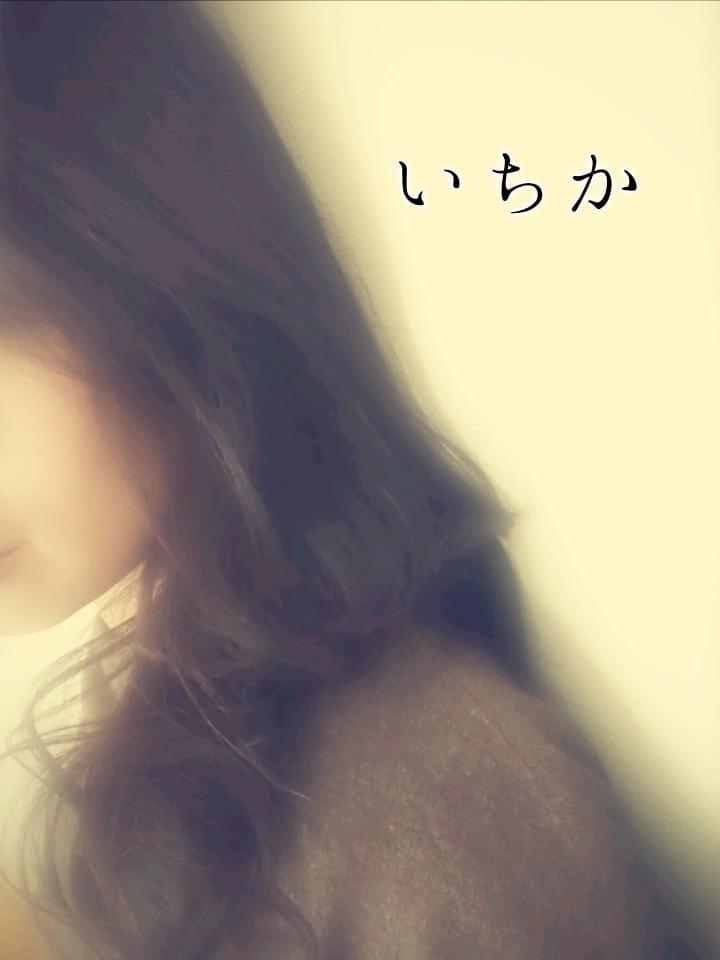 「少しずつ、いってみます。」02/09(02/09) 12:42 | いちかの写メ・風俗動画