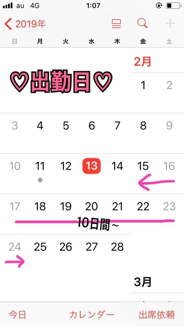 「こんばんは~」02/13(02/13) 01:14   ゆきの写メ・風俗動画