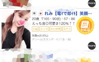 「おれい??&ありがとうございます!??」02/14(02/14) 01:02 | れみの写メ・風俗動画