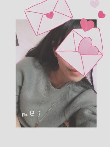 「お礼♪ sさん」02/16(02/16) 18:45 | 夢川めいの写メ・風俗動画