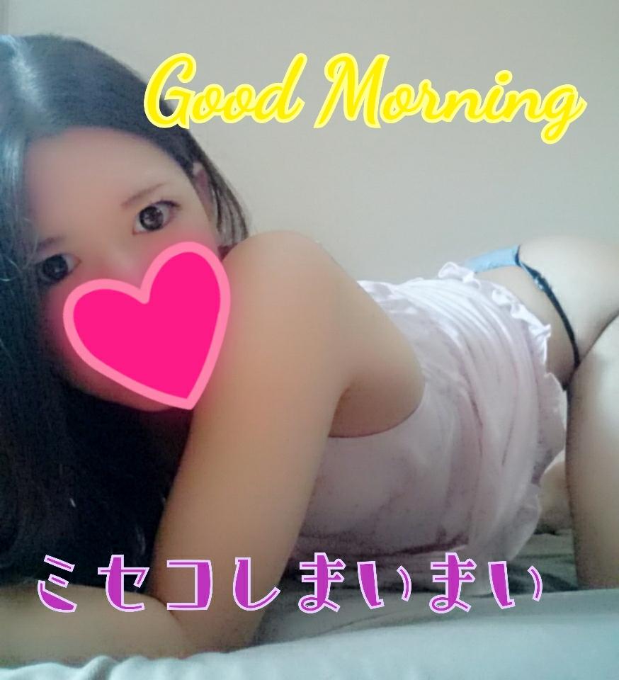 「おはよ〜☆まいまい」03/31(03/31) 10:39 | まいの写メ・風俗動画