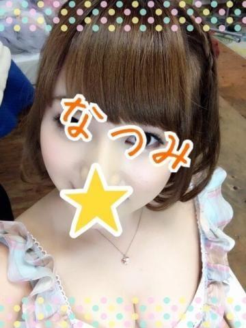 「♡お礼日記♡」02/18(02/18) 19:59 | なつみの写メ・風俗動画