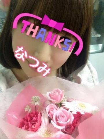 「ありがとうございました。」02/19(02/19) 01:52 | なつみの写メ・風俗動画