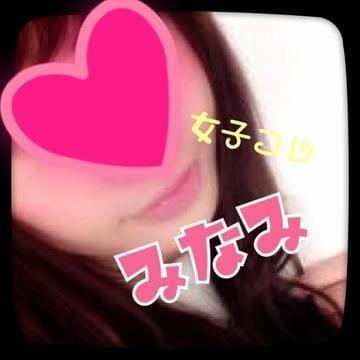 「新宿のAさん」02/21(02/21) 16:31 | みなみの写メ・風俗動画