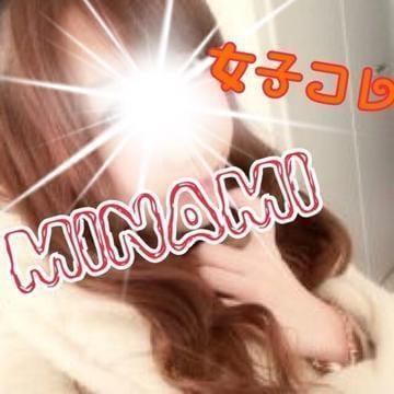「大塚から呼んでくれたKさん」02/21(02/21) 18:34 | みなみの写メ・風俗動画