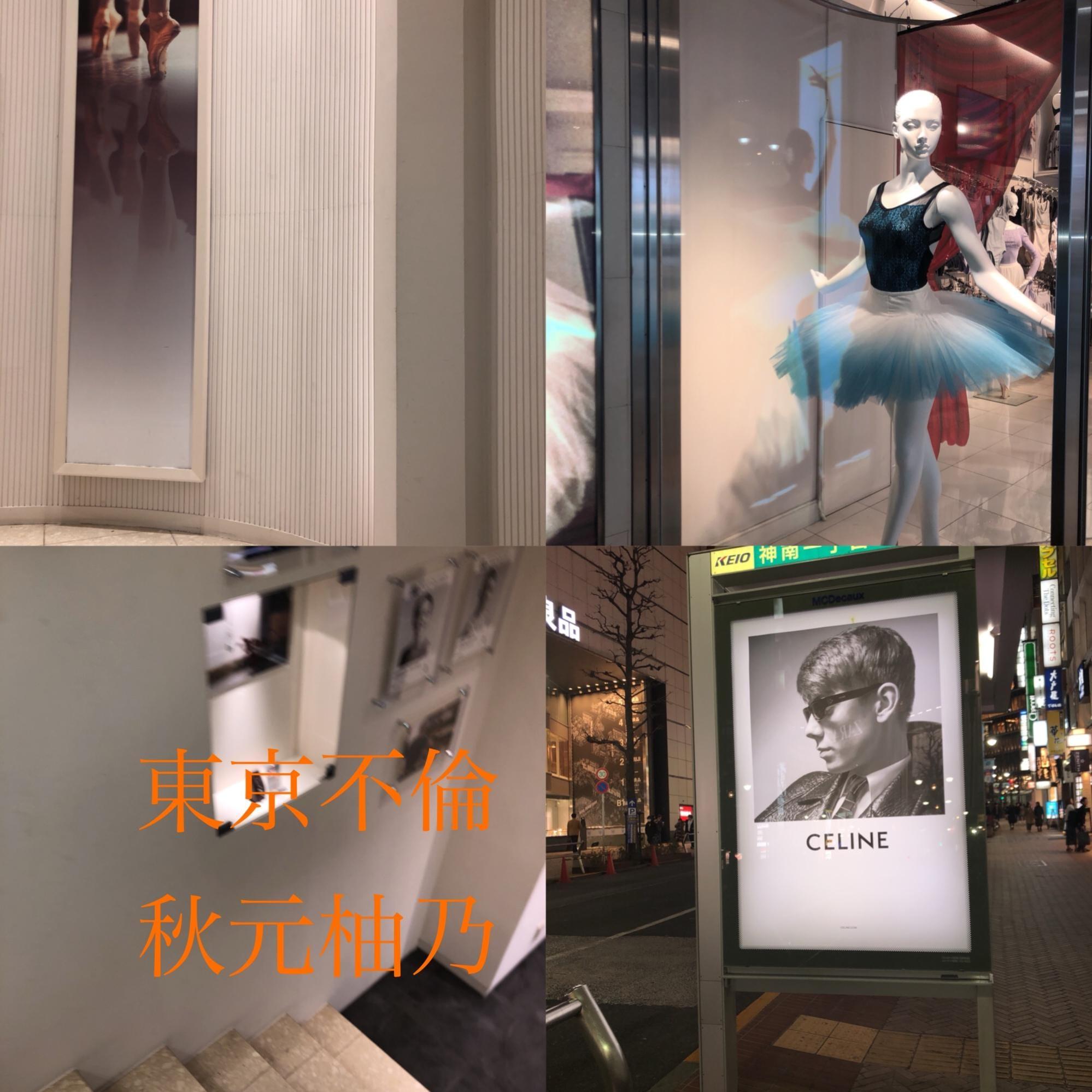 「お礼☆☆☆明後日☆」02/21(02/21) 22:12 | 秋元柚乃(ゆの)の写メ・風俗動画
