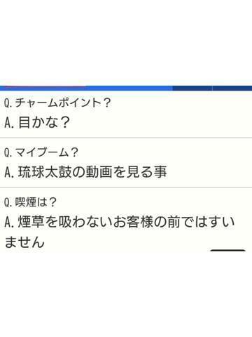 「はいさいー」03/10(03/10) 14:35 | しいなの写メ・風俗動画