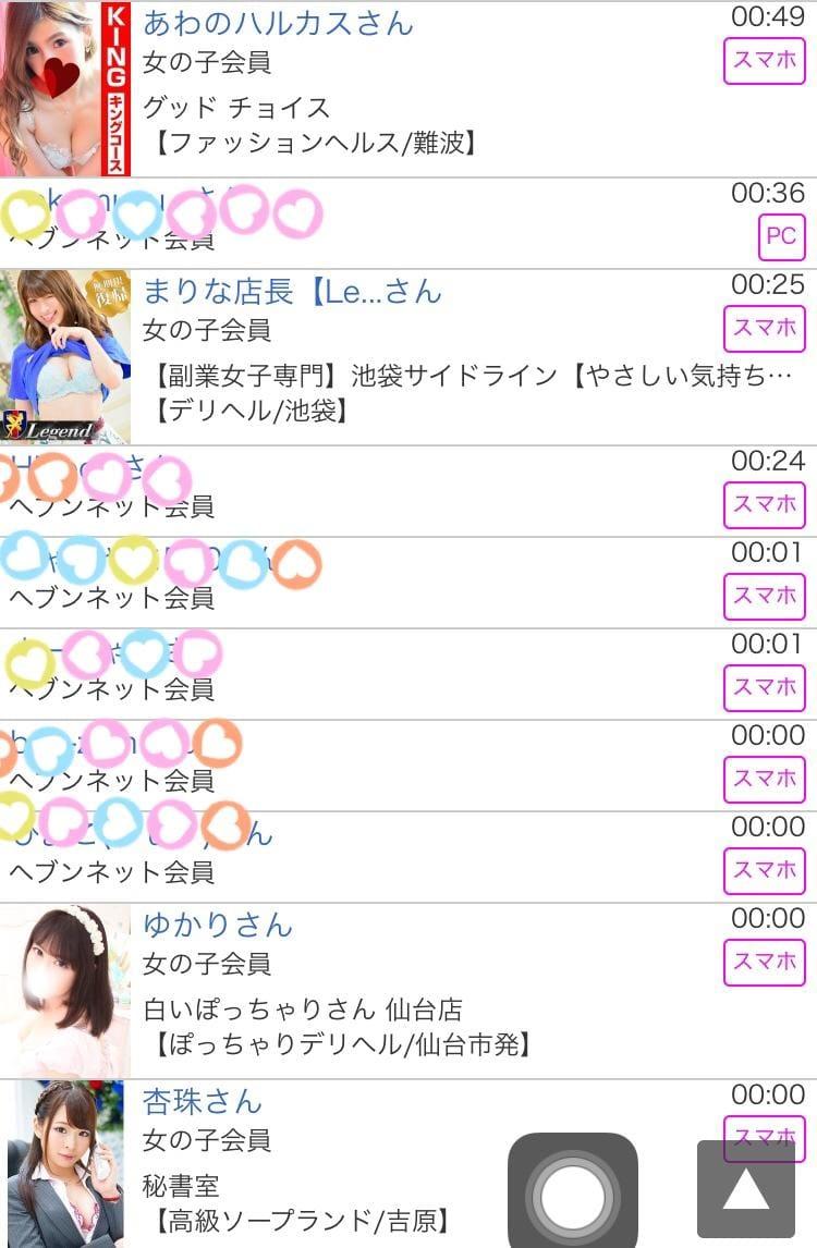 「3月8日の見たよとシンデレラ」03/11(03/11) 05:40 | のんの写メ・風俗動画