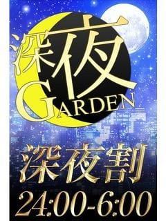 「深夜ガーデン24」03/14(03/14) 05:00 | 深夜GARDENの写メ・風俗動画