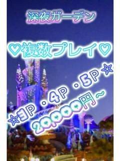 「男の夢!3Pコース」03/14(03/14) 05:30 | 深夜GARDENの写メ・風俗動画