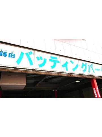 「ホワイトデー」03/16(03/16) 01:29 | しいなの写メ・風俗動画
