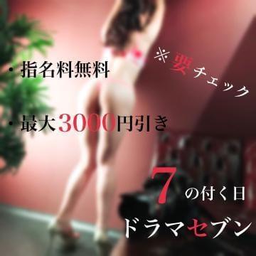 「ドラマセブン」03/17(03/17) 19:53 | れいらの写メ・風俗動画
