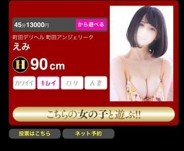 「総選挙」03/19(03/19) 15:12 | えみの写メ・風俗動画