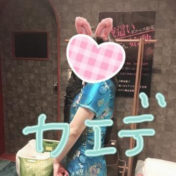 「Thanks???」03/20(03/20) 01:21 | かえでの写メ・風俗動画