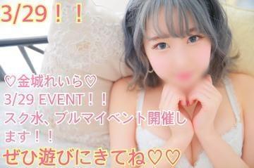 「なんと!!個人event開催????」03/21(03/21) 10:37   金城レイラの写メ・風俗動画