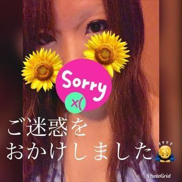「ご迷惑をおかけ致しました泣」03/22(03/22) 07:29   あおいの写メ・風俗動画