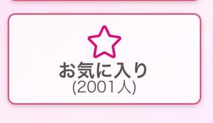 「2000人★」03/26(03/26) 12:35   ゆずき◆E乳敏感乙女★入学!の写メ・風俗動画