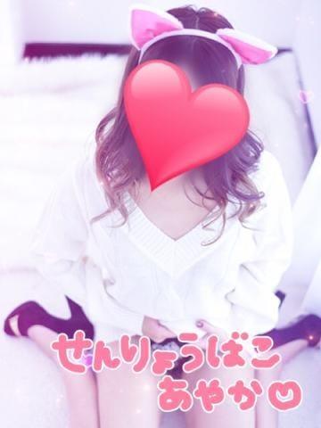 「あちゃ( ´??×??` )」04/12(04/12) 17:18 | ★あやか★の写メ・風俗動画