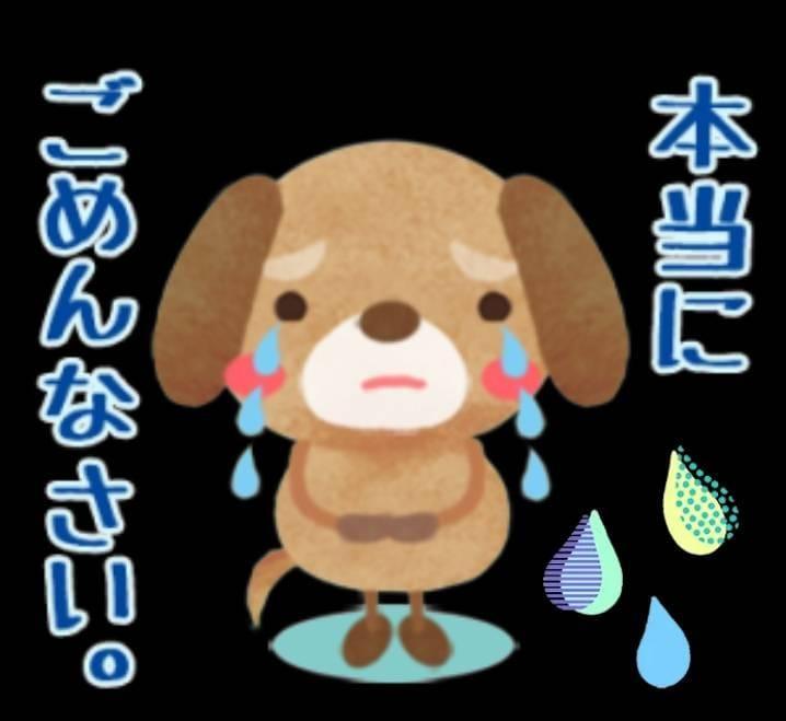 「ごめんなさい?」04/17(04/17) 10:26 | になの写メ・風俗動画