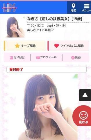 「ありがとう?」04/17(04/17) 19:39 | なぎさ【癒しの鉄板美女】の写メ・風俗動画