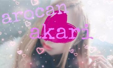 「今日のしゅっきーん?」04/20(04/20) 12:30 | あかり ☆AKARI☆彡の写メ・風俗動画