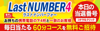 「ナンバー4 まりか から送る本日の数字」04/20(04/20) 13:01 | まりかの写メ・風俗動画