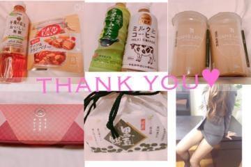 「先週のお礼?」04/21(04/21) 00:24 | 矢田 ルミの写メ・風俗動画