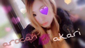 「おしまい&明日のしゅっきーん?」04/21(04/21) 04:37 | あかり ☆AKARI☆彡の写メ・風俗動画