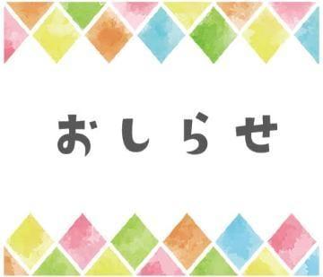 「大事なお話…」04/21(04/21) 15:55 | さくらの写メ・風俗動画