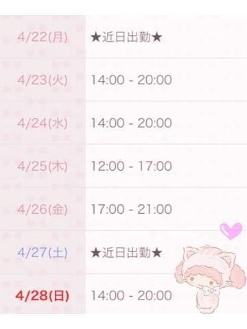 「出勤予定?.*?」04/22(04/22) 00:37 | もなか☆ロリ系色白美少女の写メ・風俗動画